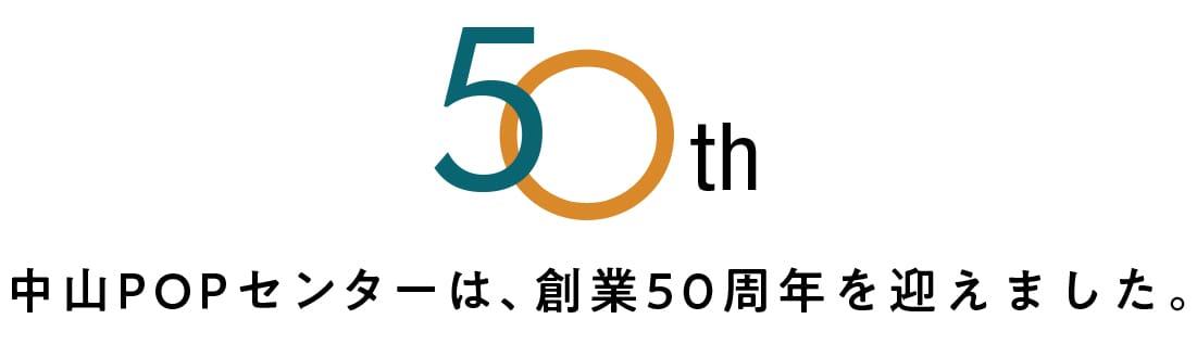 中山POPセンターは、創業50周年を迎えました。